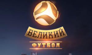 Про Михайличенка в Динамо та 4 тур УПЛ - Великий футбол за 18.08.2019