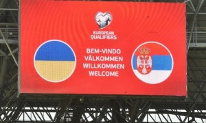 На матчі Україна - Сербія очікується аншлаг
