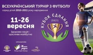 В Україні стартує наймасштабніший дитячий футбольний турнір
