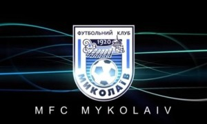 Миколаїв надіслав листа щодо відмови грати в Першій лізі