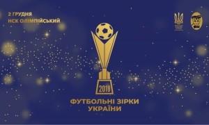 Названо претендентів на звання найкращого воротаря року в Україні