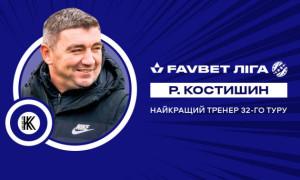 Костишин визнаний найкращим тренером 32 туру УПЛ