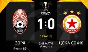 Зоря перемогла ЦСКА та вийшла у плей-оф Ліги Європи