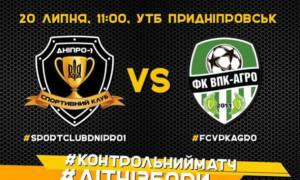 СК Дніпро-1  переміг аматорів у контрольному матчі