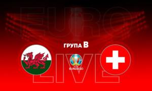 Євро-2020. Вельс - Швейцарія: онлайн-трансляція матчу в групі A. LIVE