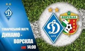 Динамо — Ворскла: онлайн-трансляція. НАЖИВО