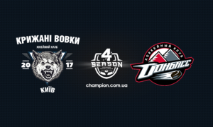 Крижані Вовки - Донбас: онлайн-трансляція матчу