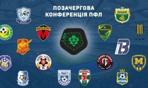 На конференції ПФЛ визначили формат вильоту та обміну між лігами