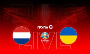 Євро-2020. Нідерланди - Україна: онлайн-трансляція матчу в групі C. LIVE
