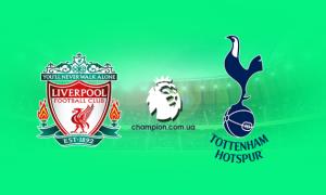 Ліверпуль - Тоттенгем: онлайн-трансляція матчу 10 туру АПЛ. LIVE