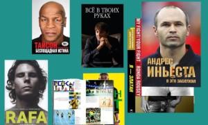 Що почитати на карантині: 7 автобіографій спортсменів