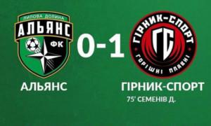 Альянс - Гірник-Спорт 0:1. Огляд матчу