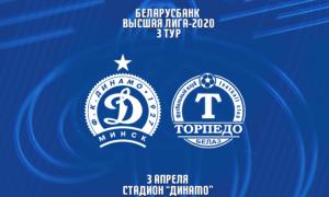Динамо переграло Торпедо у 3 турі чемпіонату Білорусі