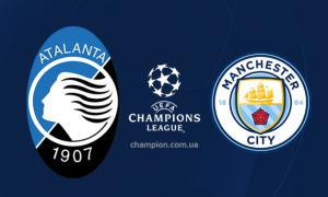Аталанта - Манчестер Сіті: онлайн-трансляція 4 туру Ліги чемпіонів. LIVE