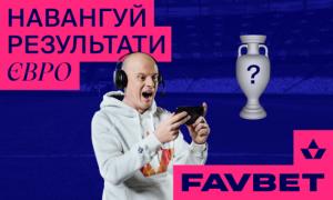 Гравці FAVBET вірять у перемогу Франції на Євро-2020