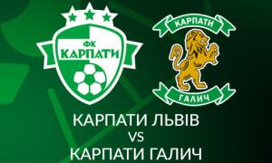 Карпати поступилися Карпатам Галич у 17 турі Другої ліги