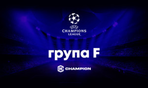 Ліга чемпіонів. Турнірна таблиця, онлайн, розклад, трансляції - група F