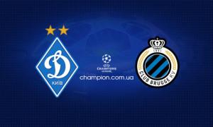 Динамо - Брюгге: онлайн. LIVE-трансляція