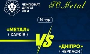 Метал розгромив Дніпро у 14 турі Другої ліги
