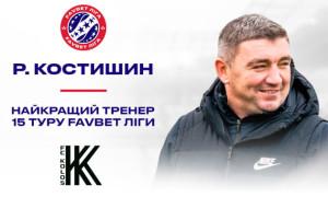Костишина визнали найкращим тренером 15 туру УПЛ