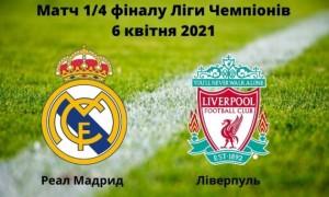 Прогноз на матч Реал Мадрид - Ліверпуль: 6 квітня 2021
