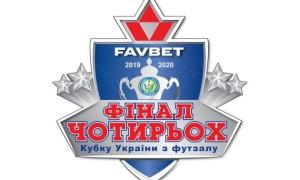 Фінал чотирьох Кубка України-2019/2020 відбудеться у Запоріжжі