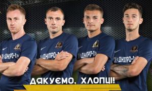 Чотири футболісти залишили СК Дніпро-1