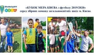 Київські школи візьмуть участь у Кубку мера Києва 2019/2020