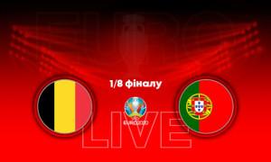 Євро-2020. Бельгія - Португалія: онлайн-трансляція матчу 1/8 фіналу. LIVE