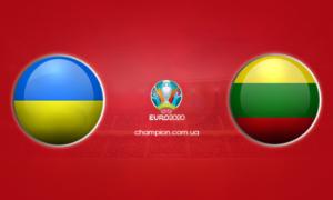 Україна - Литва: анонс і прогноз на матч кваліфікації до Євро-2020