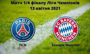 Прогноз на матч ПСЖ – Баварія: 13 квітня 2021