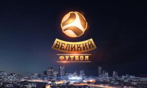 Розбір матчу Португалія - Україна - Великий Футбол