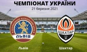Прогноз на матч Львів – Шахтар