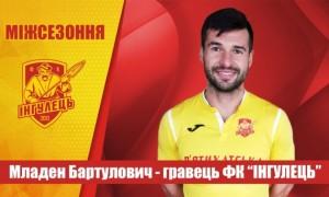 Інгулець підписав екс-гравця збірної Хорватії