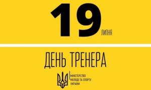 В Україні відзначатимуть День тренера