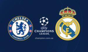 Реал - Челсі: онлайн-трансляція півфіналу Ліги чемпіонів. LIVE