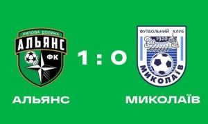 Альянс - Миколаїв 1:0. Огляд матчу