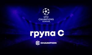 Ліга чемпіонів. Турнірна таблиця, онлайн, розклад, трансляції - група С
