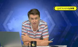Циганик: Ситуація Петракова, Маліновського та Караваєва - це нонсенс