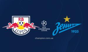 РБ Лейпциг - Зеніт: онлайн-трансляція матчу 3 туру Ліги чемпіонів. LIVE