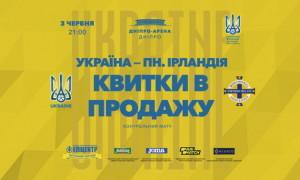 Розпочато продаж квитків на товариський матч Україна - Північна Ірландія