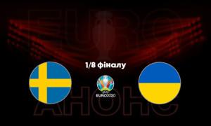 Євро-2020. Швеція - Україна: анонс і прогноз матчу 1/8 фіналу