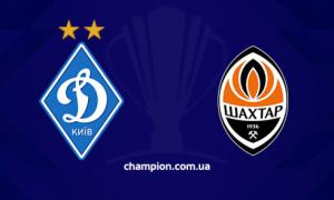 Динамо - Шахтар: анонс і прогноз Суперкубку України