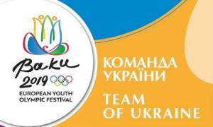 68 атлетів представлятимуть Україну на літньому Олімпійському фестивалі-2019