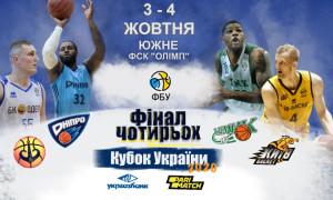 Фінал чотирьох Кубка України відбудеться в Южному