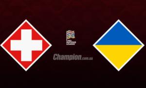 Доля матчу Швейцарія - Україна може вирішитись 20 листопада