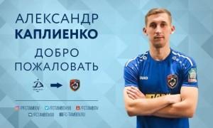 Екс-гравець юнацької збірної України офіційно перейшов до російського клубу