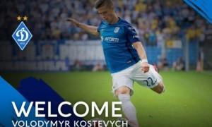 Динамо підтвердило перехід Костевича