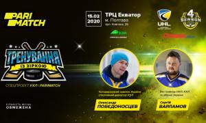 Чемпіон спільно з УХЛ проведе Тренування із зіркою у Полтаві