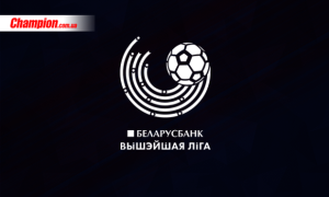 Динамо Мінськ - Шахтар: онлайн-трансляція матчу 11 туру чемпіонату Білорусі. LIVE